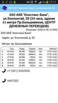 Exchangers of Saint Petersburg apk screenshot