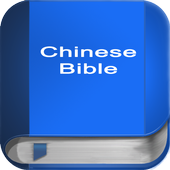 圣经在中国 (简体中文) Chinese Bible icon