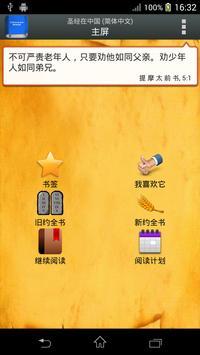 圣经在中国 (简体中文) Chinese Bible poster