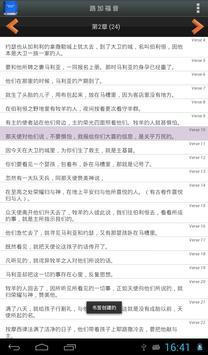 圣经在中国 (简体中文) Chinese Bible apk screenshot