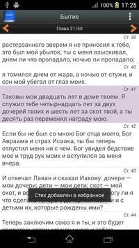 Русская Библия apk screenshot