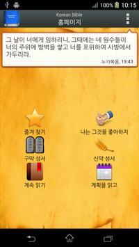 Korean Bible poster