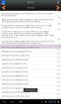 Korean Bible apk screenshot