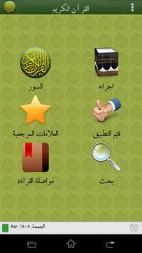 القرآن الكريم LITE poster