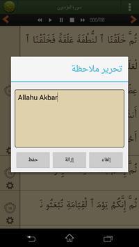 القرآن الكريم LITE apk screenshot