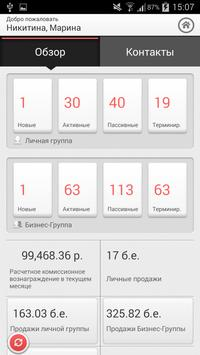 Mary Kay InTouch® apk screenshot