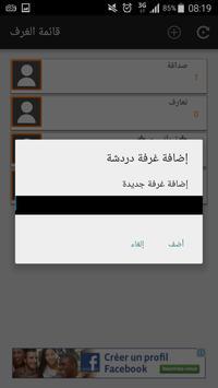 Arab Chat apk screenshot