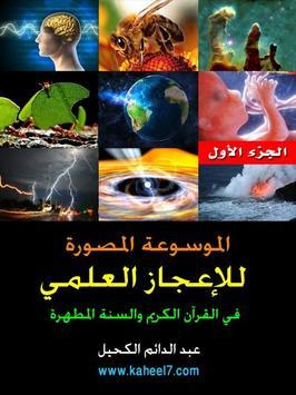 الموسوعة المصورة للإعجازالعلمي poster