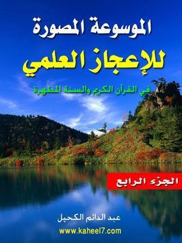 الموسوعة المصورة للإعجازالعلمي apk screenshot