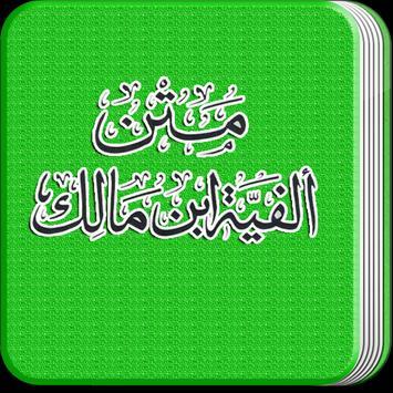 Matan Al-Fiyyah Ibnu Malik poster