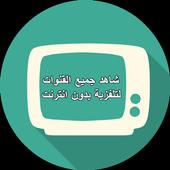 تلفاز بدون انترنت PRANK icon