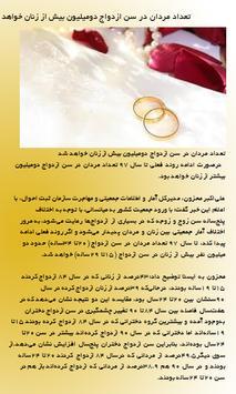 ازدواج poster