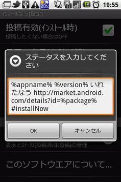 Install Now apk screenshot