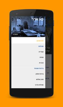Siddur One apk screenshot