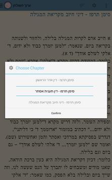 WiseChild Purim apk screenshot