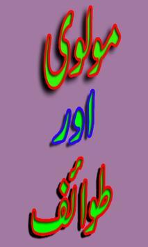 Maulvi Aur Tawaif apk screenshot