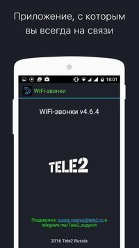 WiFi-звонки poster