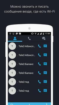 WiFi-звонки apk screenshot