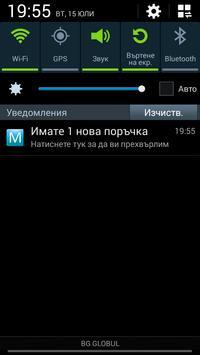 MAXCART MANAGER apk screenshot