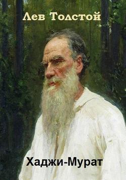Лев Толстой - Хаджи-Мурат poster