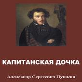 Капитанская дочка - А.С.Пушкин icon