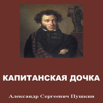 Капитанская дочка - А.С.Пушкин poster