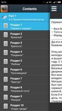 Капитанская дочка - А.С.Пушкин apk screenshot