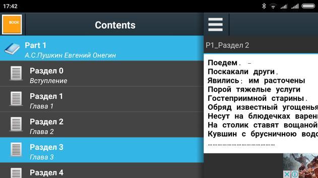 Евгений Онегин - А.С. Пушкин apk screenshot