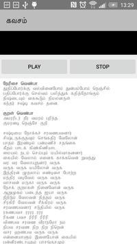 Kantha Sasti Kavasam apk screenshot