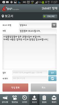 SmartSee DMS apk screenshot
