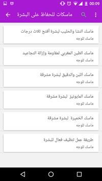 وصفات تجميلية للعناية بالبشرة apk screenshot