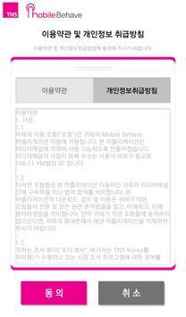 TNS Mobile Behave (Lollipop) apk screenshot