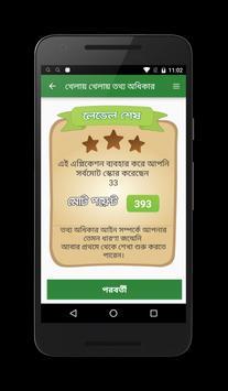 RTI Act Bangladesh apk screenshot