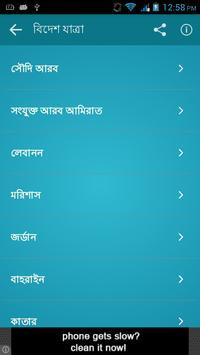 Bidesh Gomon apk screenshot