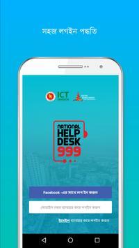 999 Help Desk poster