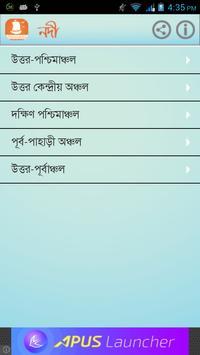 Rivers of Bangladesh poster