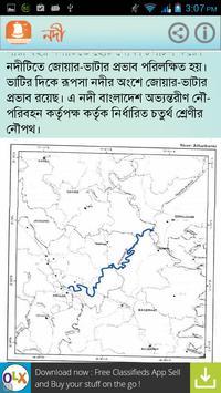 Rivers of Bangladesh apk screenshot
