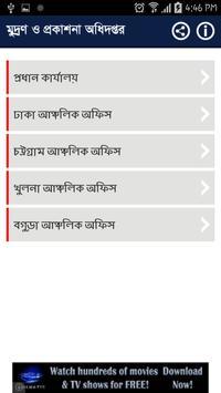 PRINTING AND PUBLICATION DEPT apk screenshot