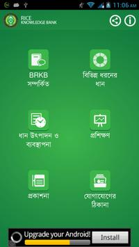 Rice Knowledge Bank poster