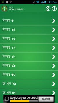 Rice Knowledge Bank apk screenshot