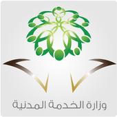 وزارة الخدمة المدنية icon