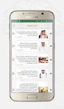 وزارة الخدمة المدنية apk screenshot