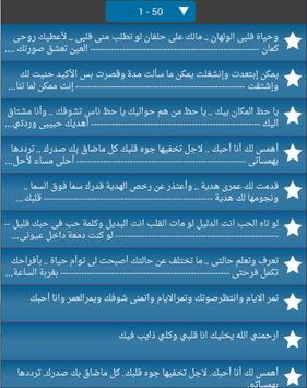 شعر و رسائل حب apk screenshot