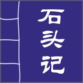 脂砚斋重评石头记 ( 红楼梦 ) icon