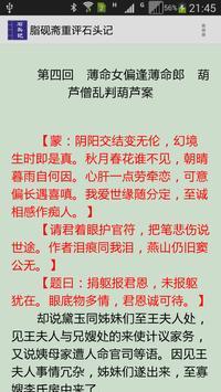 脂砚斋重评石头记 ( 红楼梦 ) poster