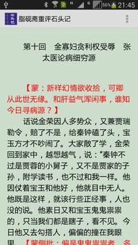 脂砚斋重评石头记 ( 红楼梦 ) apk screenshot
