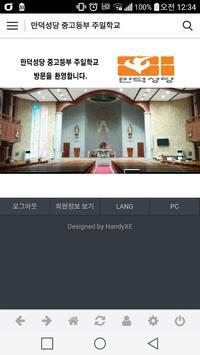 만덕성당 중고등부 주일학교 poster