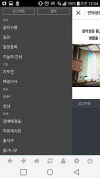 만덕성당 중고등부 주일학교 apk screenshot