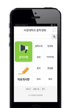 서강대학교 총학생회 apk screenshot