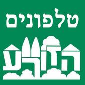 Hazorea Phone Book icon